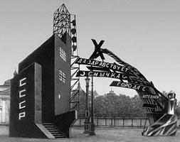 Арка в Ленинграде, установленная к годовщине Октября