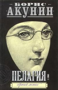 Пелагия и черный монах (Б. Акунин)