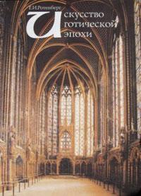 Искусство готической эпохи